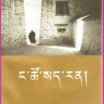 """To Go Sherab Gyatso la"" by Jamyang Kyi"