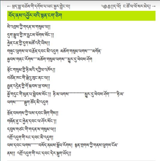 哲蚌寺僧人在格尔木狱中写的歌词——