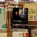 """献给""""3·10""""五十周年:《鼠年雪狮吼-2008年西藏事件大事記》在台湾出版"""