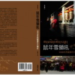 """The Snow-Lion Roaring in the Year of the Mouse: A Chronicle of the Events in Tibet of 2008"" − Preface by Woeser"