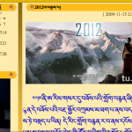 "Tibet Saves The World?: Tibetan and Chinese Bloggers Discuss ""2012"""
