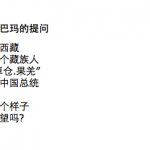 More Poems to Obama by Tibetan Bloggers