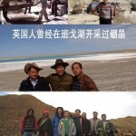 """""""Mining Tycoon Says: Tibetans Hope to Get Rich from Mining"""" By Woeser"""