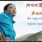 "Another Song About Tibetan Unity: ""Telephone Rang"" By Lhakyi"