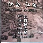 """""""Jampel! Jampel!"""" Memorial Show in Lhasa for Late Tibetan Artist Jampel"""