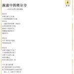 """""""Kumbum On A Journey"""" – A Poem About Kumbum Monastery"""
