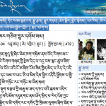 """The Online Debate Continues: """"Do We Need a Common Losar?"""""""