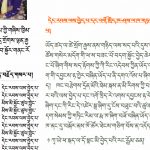 "A Tibetan's Letter ""To Some Government Officials and Leaders"""