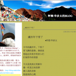 """It Snowed on Tibetan New Year"" by Adong Paldothar"
