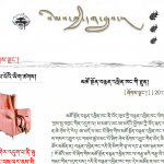 "A Tibetan Blogger Accuses Qinghai Tibetan Language TV of Broadcasting ""Lies"""