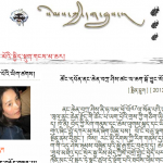 Screenshot of Jamyang Kyi's Blog