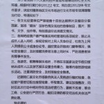 A Public Notice From Amdo Banning Photos of the Dalai Lama