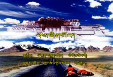 """Music Video from Kham: """"Hold Onto The Ancestral Land"""""""