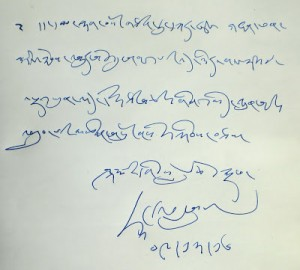 2013 04 31 Tibetan Version of Forbidden Memory 2