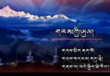 "Music Video: ""Land of Snows"" By Dekyi Tsering"