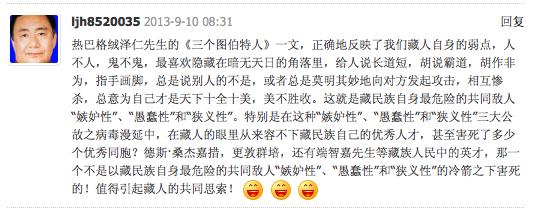 2013 10 21 Three Tibetans Poem Comment 2
