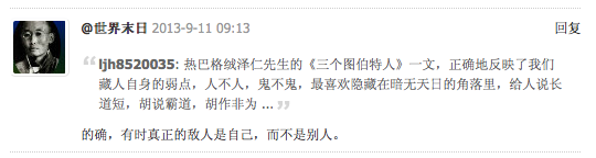 2013 10 21 Three Tibetans Poem Comment 3