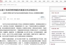 以敢于亮剑的精神确保西藏意识形态领域安全 —— 认真学习贯彻习近平总书记在全国宣传思想工作会议上的重要讲话精神