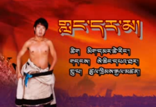"Music Video: ""Lang Darma"" By Tsultrim Gyaltsen"