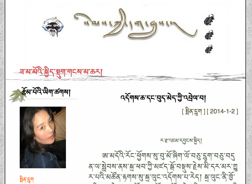 2014 01 23 Women Jamyang Kyi