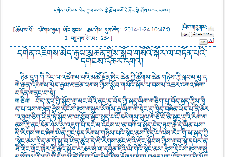 2014 02 20 Jigme Gyaltsen on Education