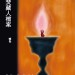 """Remembering the Publication of my Book 'Chronology and Accounts of Tibetan Self-Immolations' in Taiwan"" By Woeser"