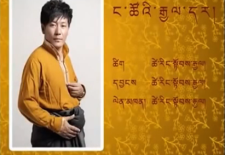 "Music Video: ""Our Flag"" By Tsering Topgyal"