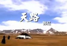 """Tibetan """"Red Songs"""" Series, Part 2: """"Heavenly Road"""""""