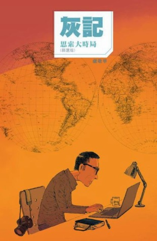 """My Preface for Hong Kong Journalist Lu Jinghua's """"The Grey Reporter Ponders Over the Current Political Situation"""" By Woeser"""