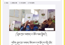 "Tibetan Language Discussed: ""Respected Director, Open Our Path"""