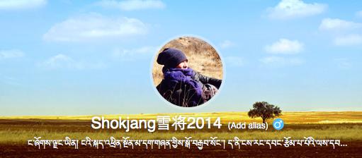 2015 04 08 Shokjang Weibo Profile