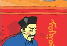 """""""Sinophobia: Anxiety, Violence, and the Making of Mongolian Identity"""" By Franck Bille"""