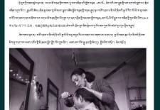 "A Glimpse of Pema Tseden's New Film ""Tharlo"""