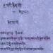 """Ngaba and Lhasa"": Two Poems by Theurang"
