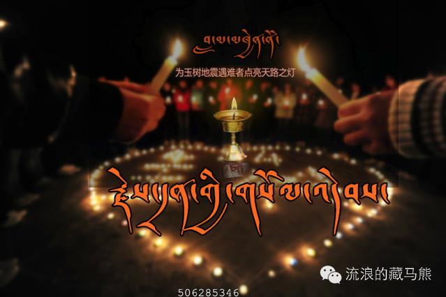 2015 10 29 Suffering Yushu