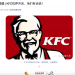 """KFC Opens in Lhasa: The People have Something to Say"""