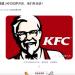 KFC拉萨开店,他们有话说!