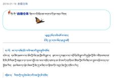 """A Few Things Tibet Doesn't Need"" By Dungkar Yonten Gyatso"