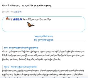 2016 02 17 Dungkar Yonten Gyatso