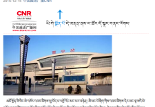 Online Poll about Tibetan Language Signage at Xining Railway Station