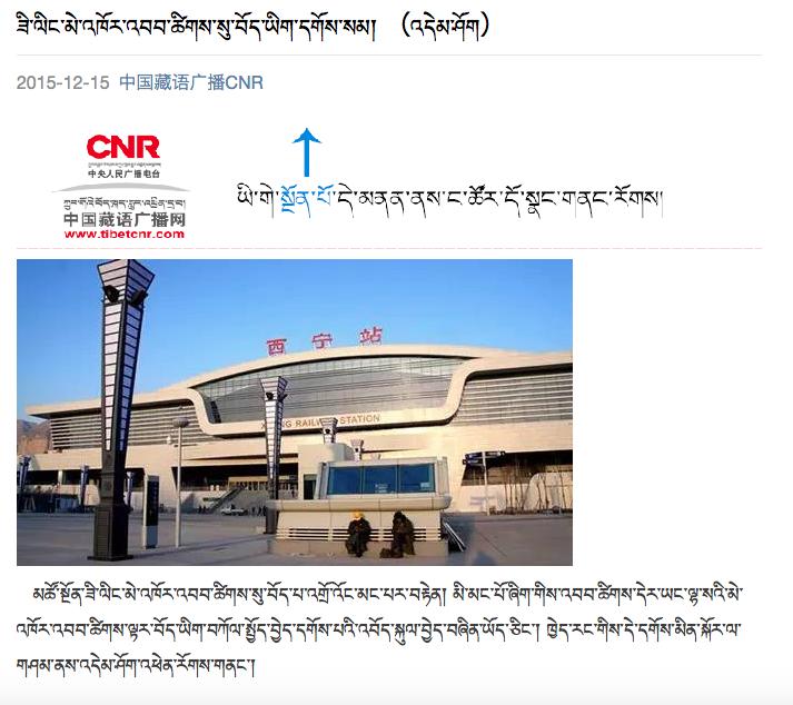 2016 03 17 Xining Railway Station Signage