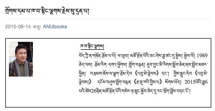 2016 05 10 Khawa Nyingchak ANU Books Two