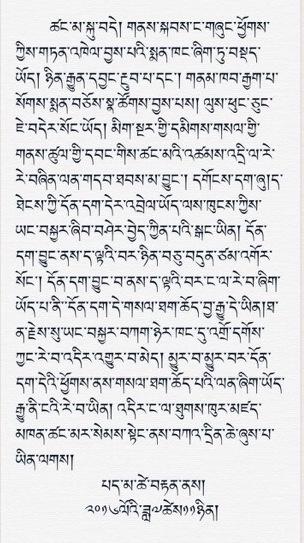 2016 07 11 Pema Tseden 1 Tibetan