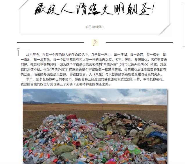 2016-11-02-tibetans-pilgrimage-1
