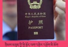 "Tibetans Online Raising Legal Awareness: ""Legally Issued Passports Can't Be Confiscated"""