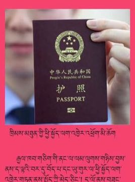 2016-11-23-passports-for-tibetans-crop