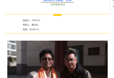 "Pema Tseden Interviews Takbum Gyal: ""In my Previous Life I May Have Been a Dog"""