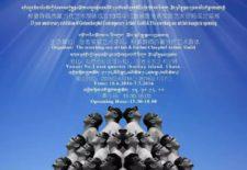 从心出发!这一场西藏当代艺术展览,你绝对不想错过