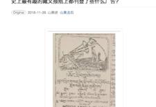 史上最有趣的藏文报纸上都刊登了些什么广告?