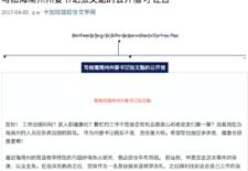 才让吉: 写给海南州州委书记张文魁的公开信